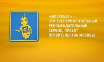 """""""Мосробот"""" буде нагадувати москвичам про необхідність вакцинації"""